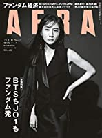 AERA (アエラ) 2021年 1/11 増大号【表紙:田中みな実】 [雑誌]
