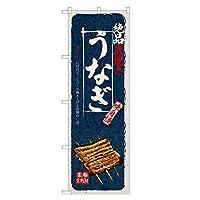 アッパレ のぼり旗 うなぎ のぼり 四方三巻縫製 (紺,レギュラー) F18-0029B-R