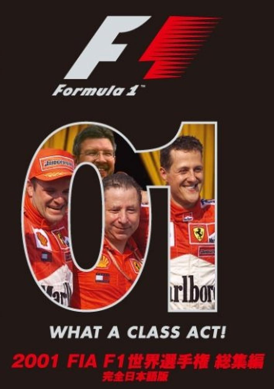平らにする種をまくダイアクリティカル2001 FIA F1世界選手権総集編 [DVD]