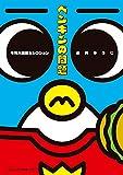 ペンギンの問題 令和大問題セレクション (てんとう虫コミックス)