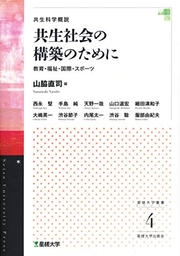共生科学概説 共生社会の構築のために(星槎大学叢書4)