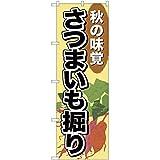 のぼり 秋の味覚さつまいも掘り YN-1056 のぼり 看板 ポスター タペストリー 集客 [並行輸入品]