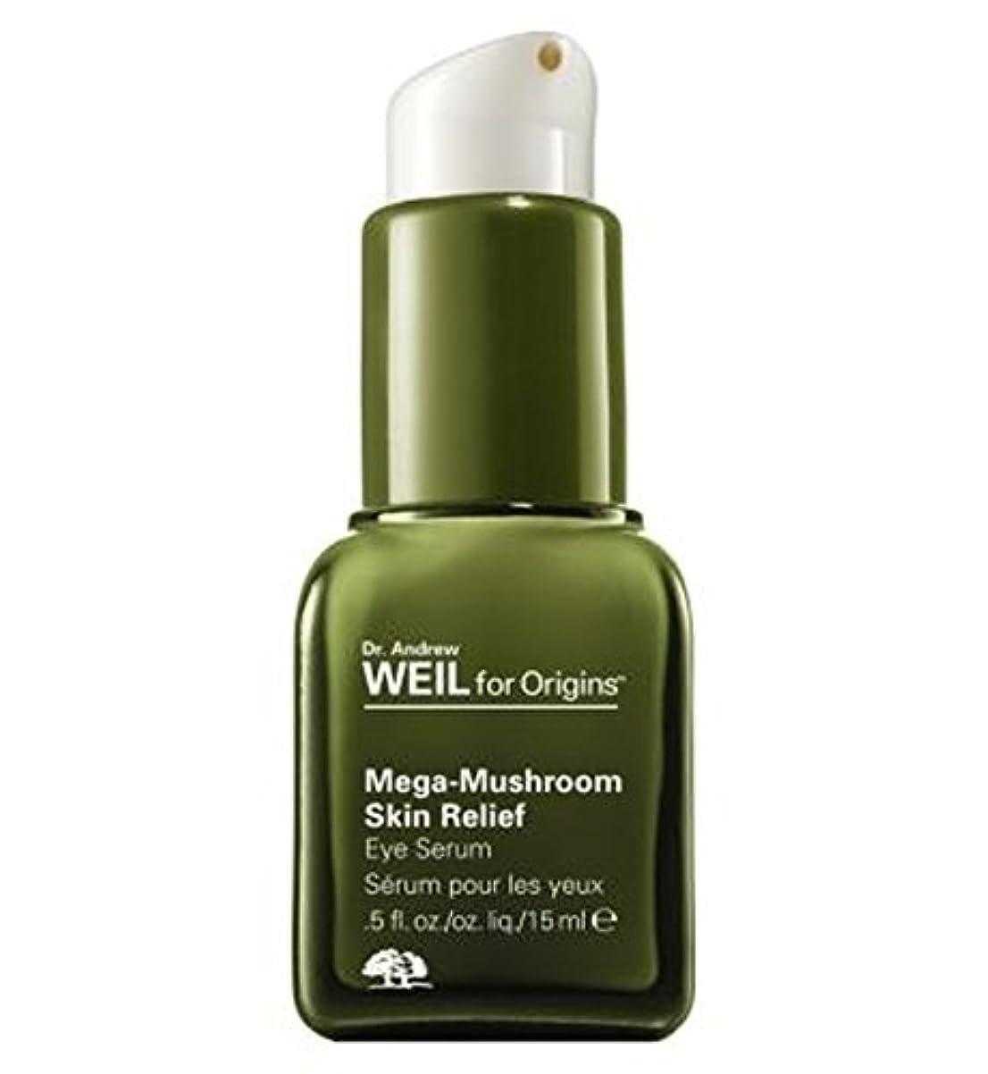 チーフマニフェスト一節起源Dr。アンドルー?ワイル起源メガマッシュルーム皮膚の起伏目の血清15ミリリットルのために (Origins) (x2) - Origins Dr. Andrew Weil for Origins Mega-Mushroom Skin Relief Eye Serum 15ml (Pack of 2) [並行輸入品]