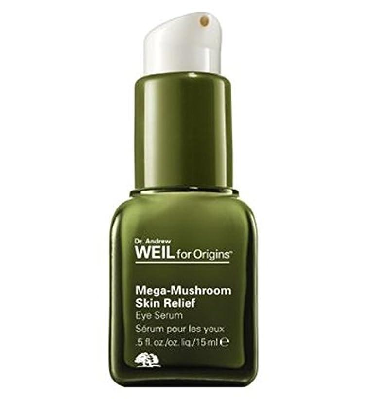 恒久的貫入雨のOrigins Dr. Andrew Weil for Origins Mega-Mushroom Skin Relief Eye Serum 15ml - 起源Dr。アンドルー?ワイル起源メガマッシュルーム皮膚の起伏目の血清15ミリリットルのために (Origins) [並行輸入品]