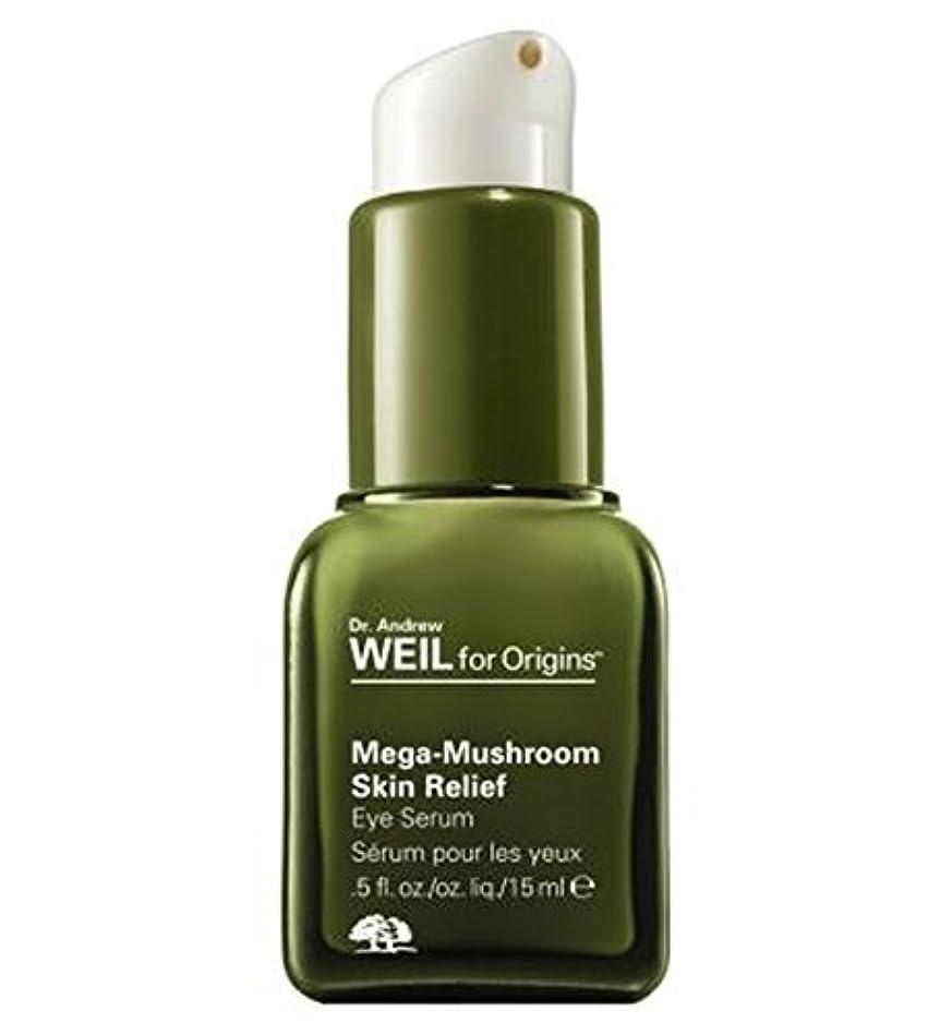 起源Dr。アンドルー?ワイル起源メガマッシュルーム皮膚の起伏目の血清15ミリリットルのために (Origins) (x2) - Origins Dr. Andrew Weil for Origins Mega-Mushroom Skin Relief Eye Serum 15ml (Pack of 2) [並行輸入品]