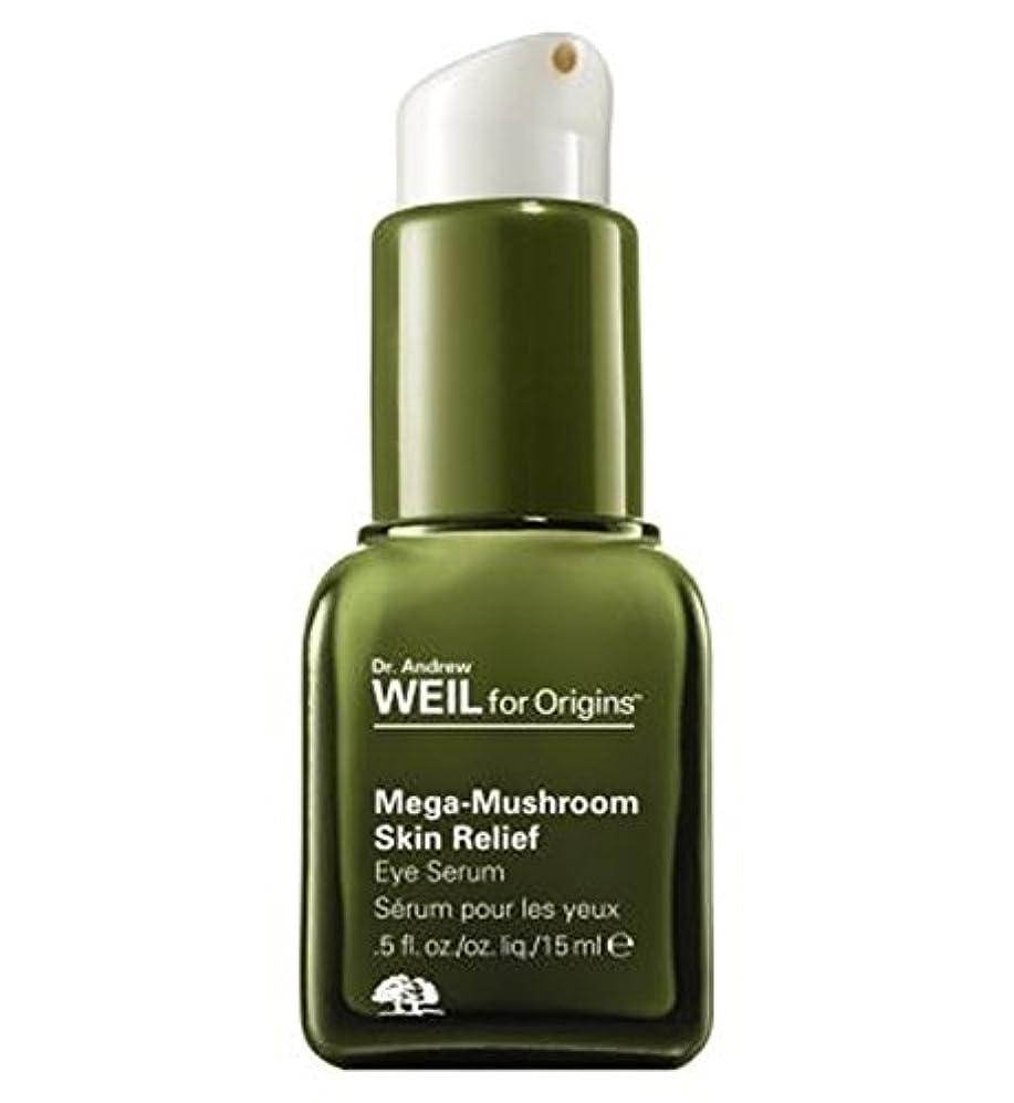 パイプ作詞家以上起源Dr。アンドルー?ワイル起源メガマッシュルーム皮膚の起伏目の血清15ミリリットルのために (Origins) (x2) - Origins Dr. Andrew Weil for Origins Mega-Mushroom Skin Relief Eye Serum 15ml (Pack of 2) [並行輸入品]