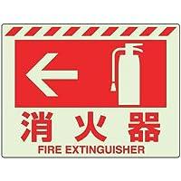 消防標識 蓄光ステッカー←消火器 ユニット 831-07
