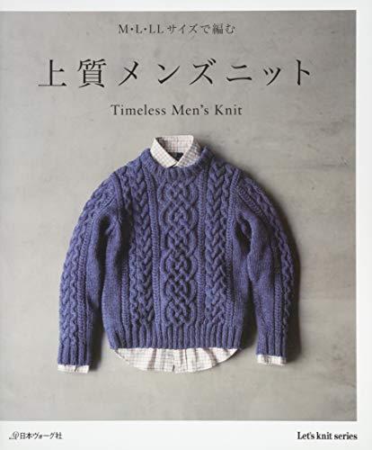 上質メンズニット (Let's Knit series)