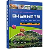 Garden nursery nursery manual(Chinese Edition)