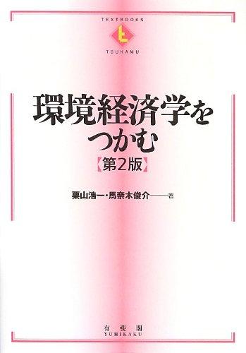 環境経済学をつかむ 第2版 (テキストブックス[つかむ])
