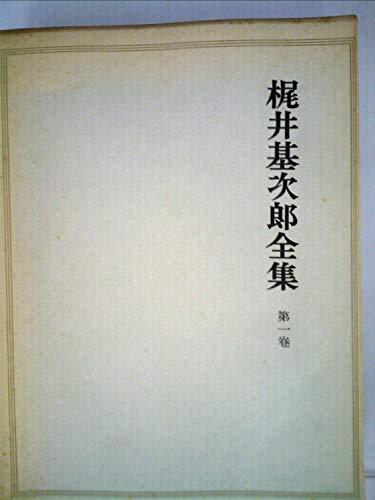 梶井基次郎全集 第1巻の詳細を見る