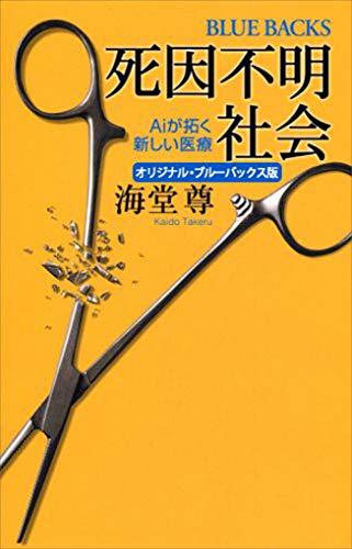 死因不明社会 オリジナル・ブルーバックス版 Aiが拓く新しい医療【電子特典付き】