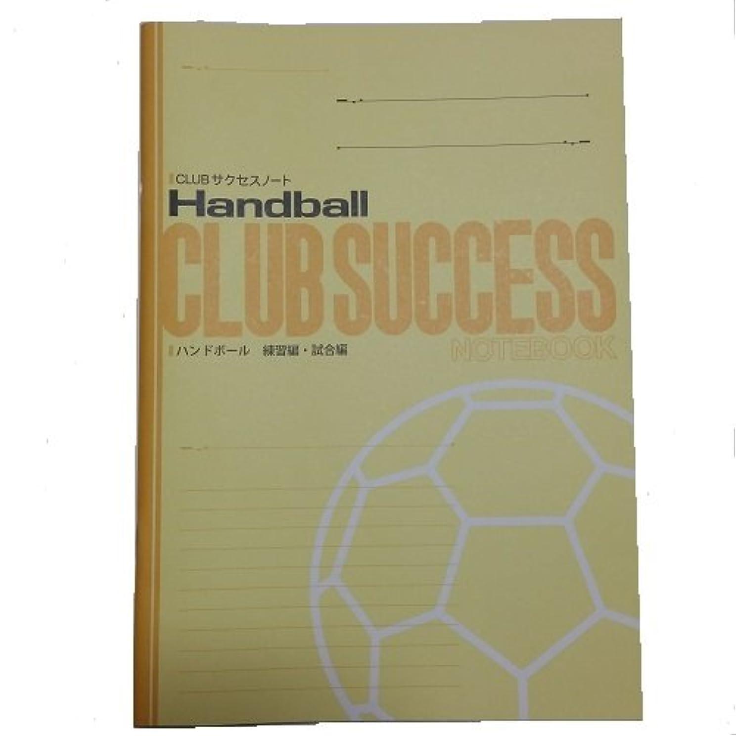 CLUBサクセスノート ハンドボール B5サイズ 5冊セット
