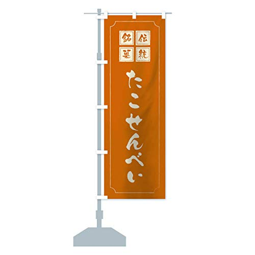 たこせんべい のぼり旗 サイズ選べます(コンパクト45x150cm 左チチ)