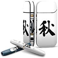 IQOS 2.4 plus 専用スキンシール COMPLETE アイコス 全面セット サイド ボタン デコ 日本語・和柄 日本語 漢字 001670