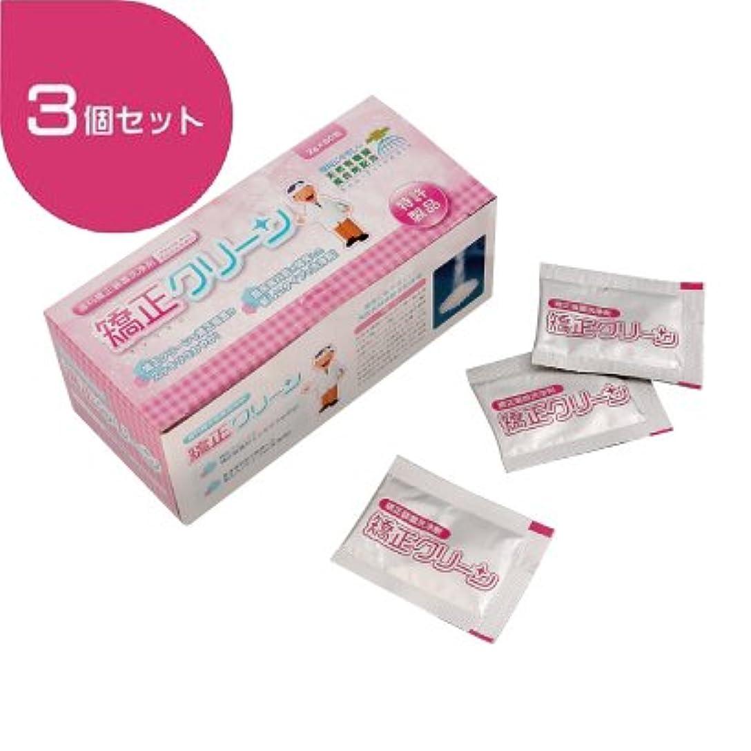やりすぎキリスト委員会矯正クリーン 1箱(2g×60包入り) × 3個 歯科矯正装置用洗浄剤