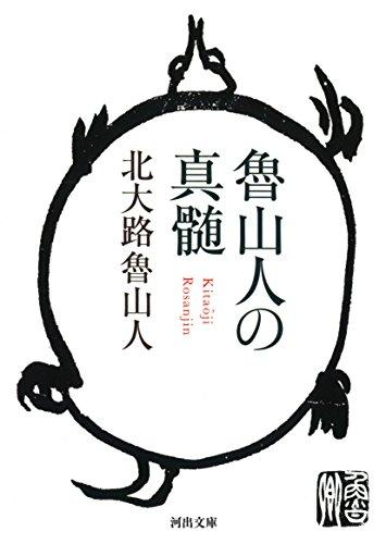 魯山人の真髄 (河出文庫)の詳細を見る