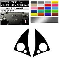 AP ステアリングステッカー マットクローム調 メルセデス・ベンツ Cクラス W204 2007年~2010年 ブラック AP-MTCR4319-BK 入数:1セット(2枚)