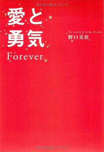 愛と勇気 Forever