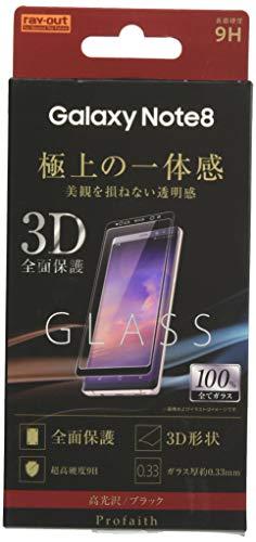 レイ・アウト Galaxy Note8 フィルム ガラスフィルム 3D 9H 全面保護 光沢/ブラック RT-GN8RFG/CB