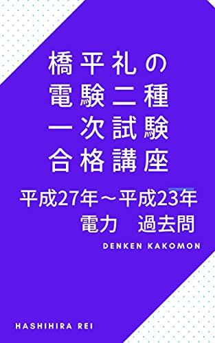 橋平礼の電験二種一次試験 合格講座 平成27年~平成23年 電力 過去問