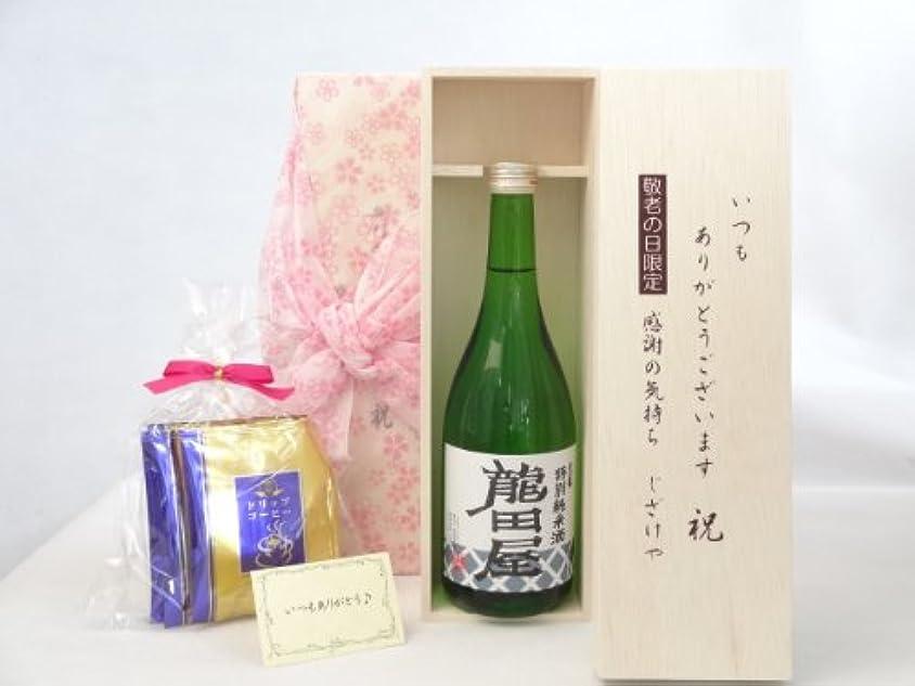 ショット腹痛フリンジ敬老の日 ギフトセット 日本酒セット いつもありがとうございます感謝の気持ち木箱セット 挽き立て珈琲(ドリップパック5パック)( 東春酒造 龍田屋 特別純米酒 720ml(愛知県)) メッセージカード付