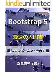 Bootstrap5最速の入門書[導入/コンポーネントその1 編]