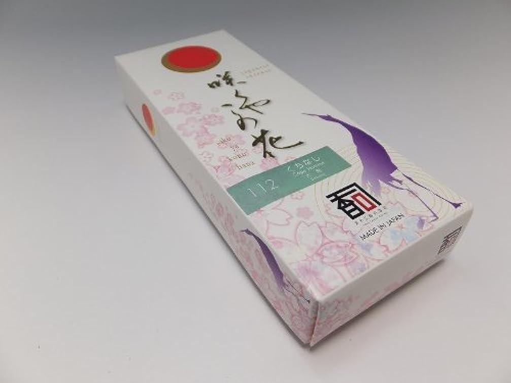 払い戻しセマフォ問い合わせる「あわじ島の香司」 日本の香りシリーズ  [咲くや この花] 【112】 くちなし (有煙)
