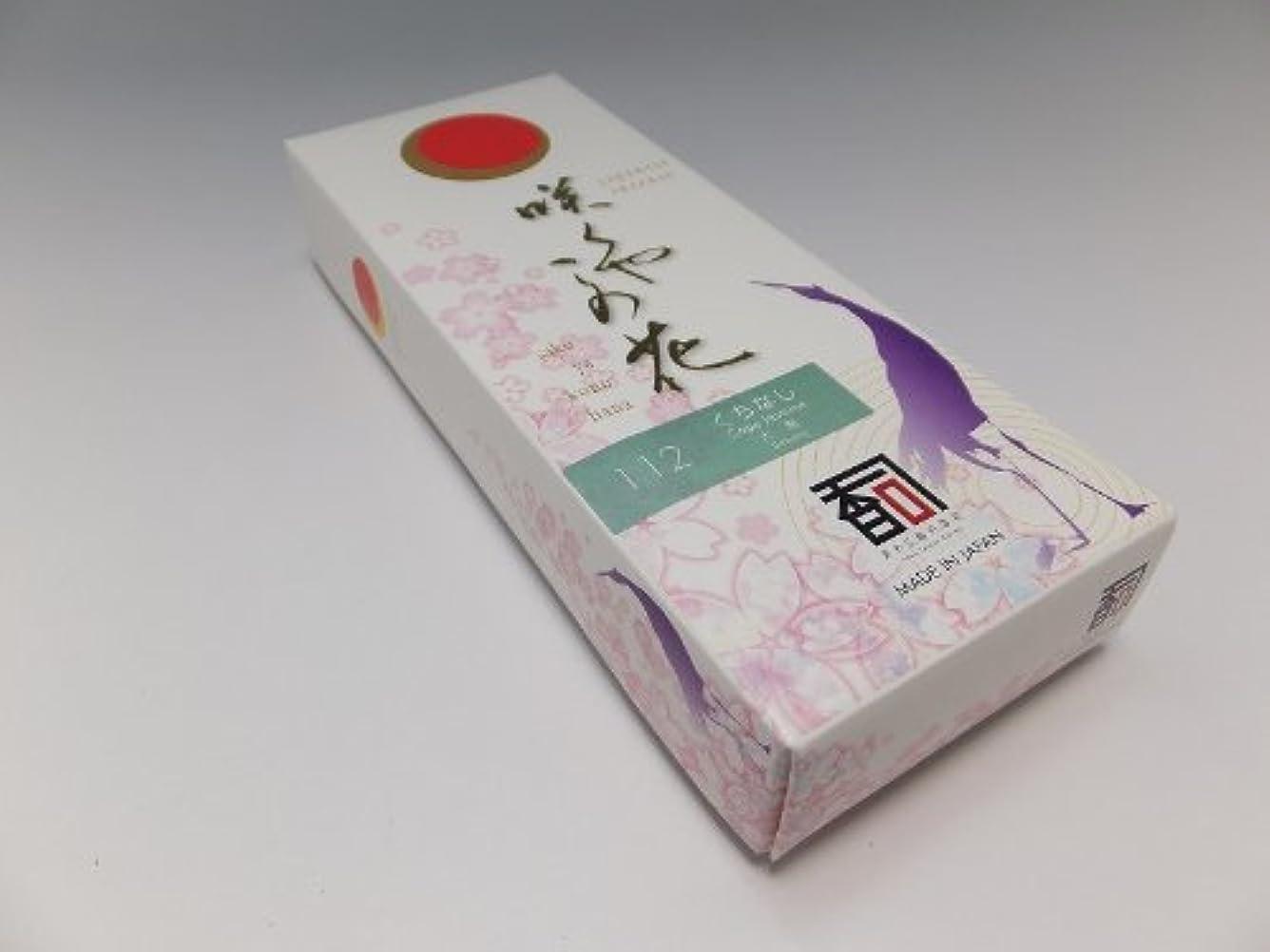 一族魅力的であることへのアピールタイトル「あわじ島の香司」 日本の香りシリーズ  [咲くや この花] 【112】 くちなし (有煙)