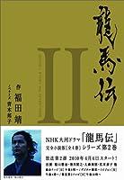 龍馬伝 II~SEASON2 RYOMA THE ADVENTURER