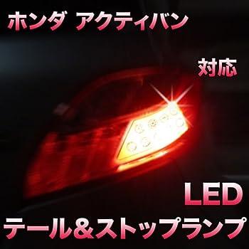LEDテール&ストップ ホンダ アクティバン対応 2点セット