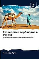 Разведение верблюдов в Тунисе