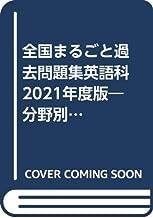 全国まるごと過去問題集英語科 2021年度版―分野別 項目別 (教員採用試験「全国版」過去問シリーズ)