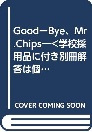 GoodーBye、Mr.Chips―<学校採用品に付き別冊解答は個人の方へお出しできま チップス先生、さようなら (名作の泉)の詳細を見る