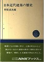 日本近代建築の歴史 (NHKブックス 300)