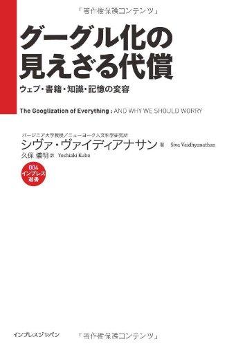 グーグル化の見えざる代償 ウェブ・書籍・知識・記憶の変容 (インプレス選書)