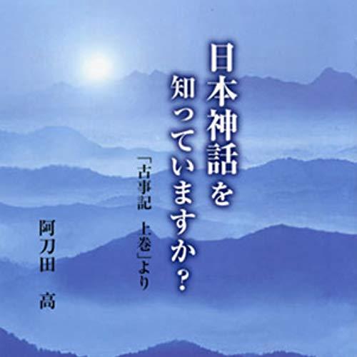 『聴く歴史・古代『日本神話を知っていますか? 「古事記上巻」より【1】』』のカバーアート