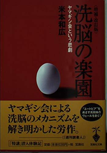洗脳の楽園―ヤマギシ会という悲劇 (宝島社文庫)
