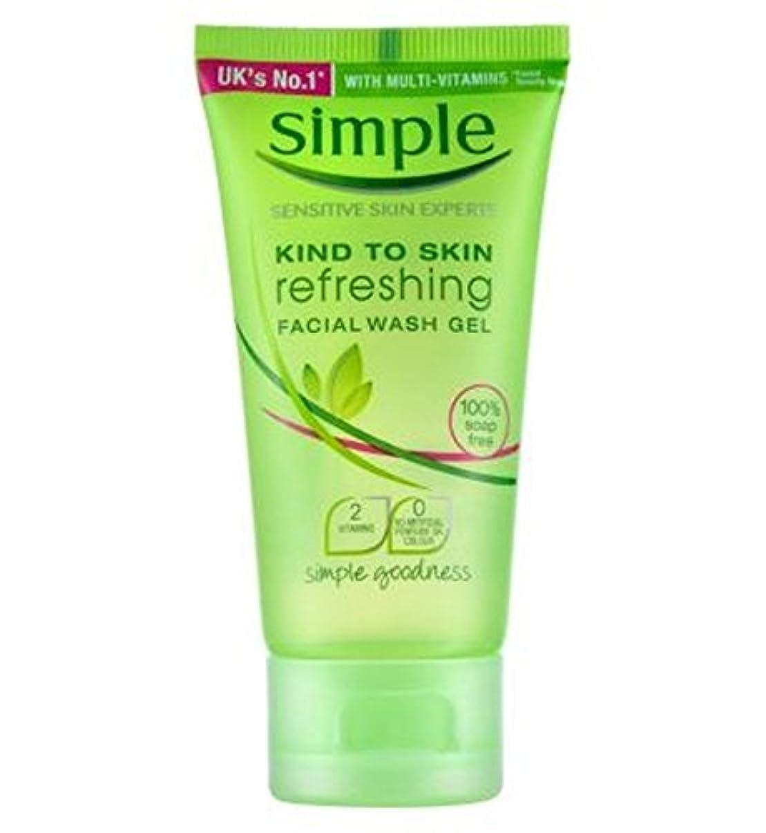 多様な傾向ヒットSimple Refreshing Facial Wash 50ml - シンプルなさわやかな洗顔料の50ミリリットル (Simple) [並行輸入品]