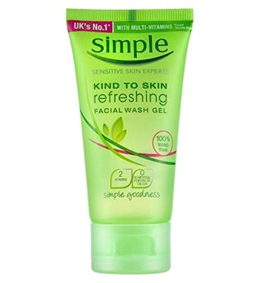 準拠マリン手配するシンプルなさわやかな洗顔料の50ミリリットル (Simple) (x2) - Simple Refreshing Facial Wash 50ml (Pack of 2) [並行輸入品]