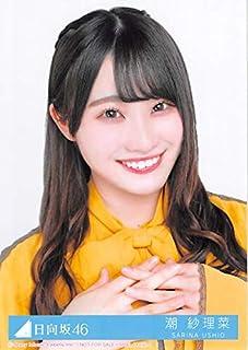 【潮紗理菜】 公式生写真 日向坂46 ソンナコトナイヨ 封入特典 a