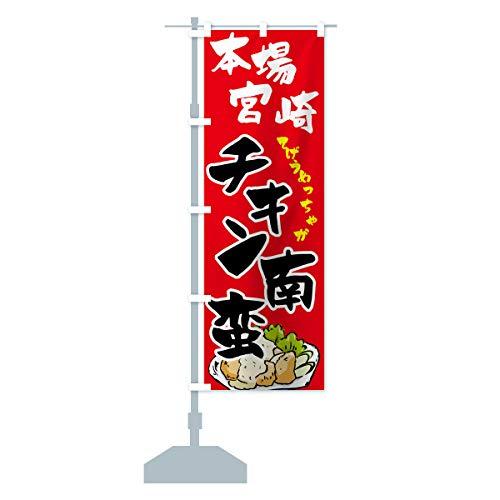 チキン南蛮 のぼり旗 サイズ選べます(ジャンボ90x270cm 左チチ)