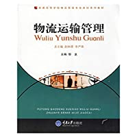 Logistics Transportation Management(Chinese Edition)