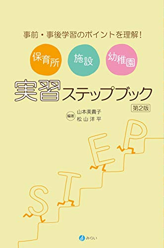 保育所・施設・幼稚園実習ステップブック[第2版]の詳細を見る