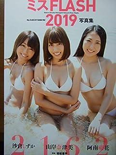 ミスFLASH 2019セクシー写真集 沙倉しずか山岸奈津美阿南萌花