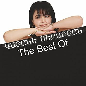 Gayane Serobyan (The Best)