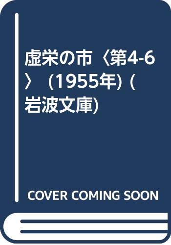 虚栄の市〈第4-6〉 (1955年) (岩波文庫)の詳細を見る