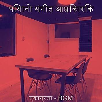 एकाग्रता - BGM