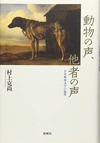 動物の声、他者の声: 日本戦後文学の倫理