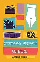 திரைக்கதை எழுதலாம் வாங்க/thiraikathai ezhudhalam vaanga -கருந்தேள் &#2